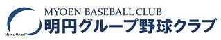 みょうえん野球部